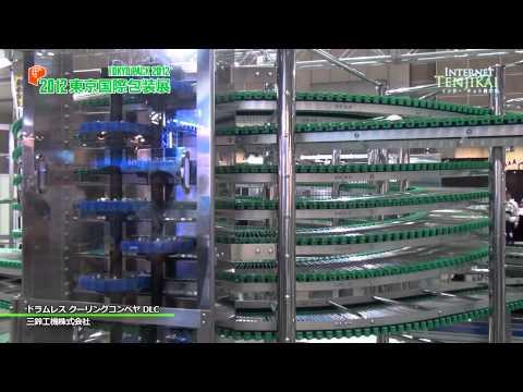 ドラムレス クーリングコンベヤ DLC - 三鈴工機株式会社