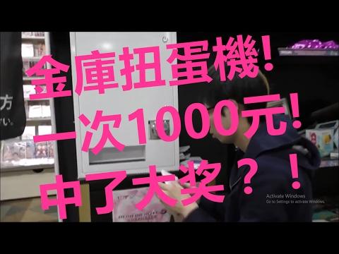【日本富豪Hikaru】金庫扭蛋機!一次1000元!没想到中了中文字幕 (видео)