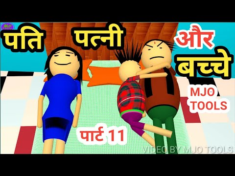 Husband wife and children part 11 | husband wife vs children|  pati patni aur bachche | Mjo Tools