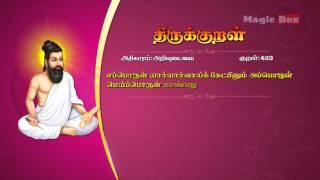 Thirukkural -எப்பொருள் யார்யார் - Thirukkural - Manappada Pahuti