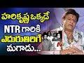 Balakrishna Comments On Harikrishna | NTR Kathanayakudu Movie