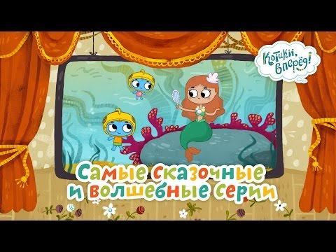 Котики, вперед! - Сборник развивающих мультиков для детей - Самые сказочные и волшебные серии.