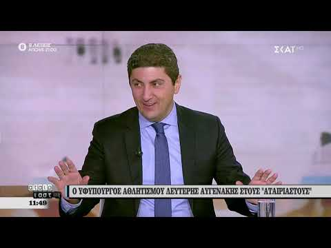 Video - Λ. Αυγενάκης: Αν η κατάσταση φτάσει στο απροχώρητο, ίσως πρέπει να πάμε σε ποδοσφαιρικό Grexit