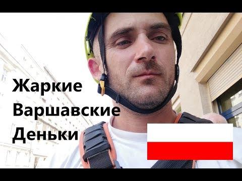 Промышленный альпинизм в Варшаве. Жаркая неделя в Польше.