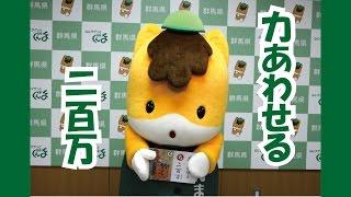 ぐんまちゃんが紹介する「上毛かるた」動画  ~「ち」力あわせる 二百万~