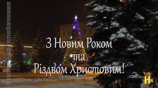 З Новим 2019 роком та Різдвом Христовим! Новорічні вітання. Ніжин 31.12.2018