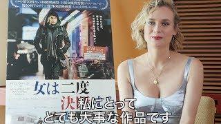 主演 ダイアン・クルーガーからのメッセージ付き映像公開!/映画『女は二度決断する』予告編
