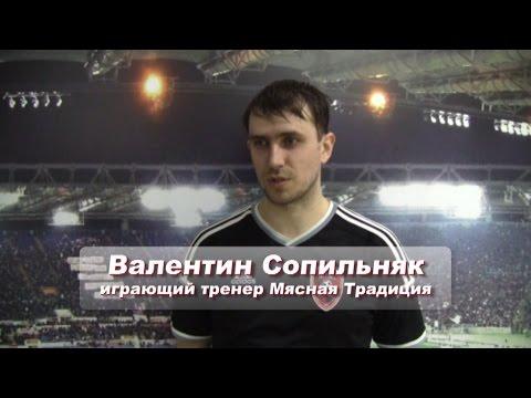 Валентин Сопильняк интервью