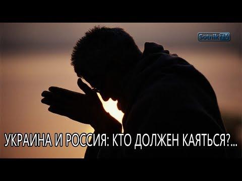 УКРАИНА И РОССИЯ: КТО ДОЛЖЕН КАЯТЬСЯ?