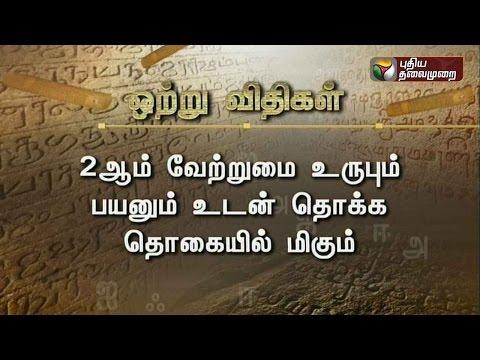 Mozhi-Arivom-30-03-2016-Puthiyathalaimurai-TV