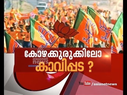 With Scam After Scam, the BJP Is Struggling in Kerala | Asianet News Hour 25 Jul 2017