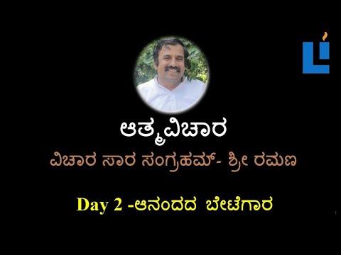 Hunting Happiness 2 Kannada #RamanaMaharishi #selfenquiry #vicharamarg #advaita