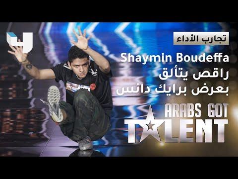 مهارة راقص  بريك دانس  في Arabs Got Talent تدفع أحمد حلمي للتعليق بـ يخرب بيتك    في الفن