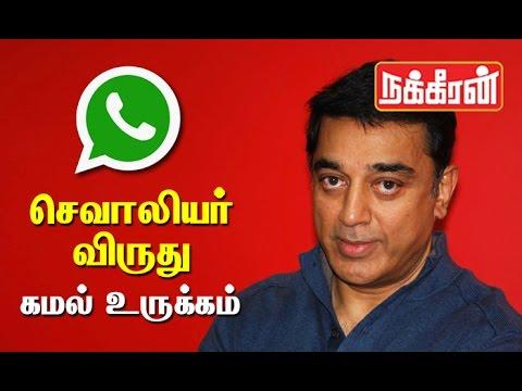 Kamal-Hassan-Emotional-Talk-Chevalier-Award-whatsapp-audio