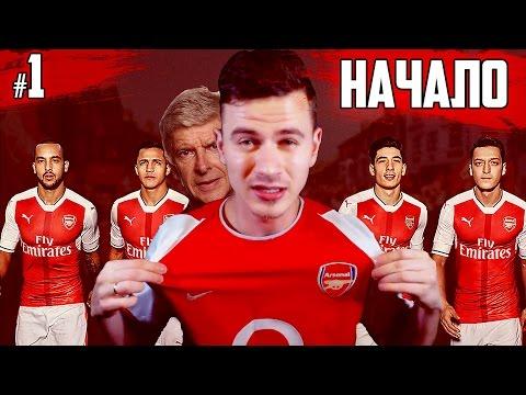 НАЧАЛО ✭ КАРЬЕРА ARSENAL ✭ FIFA 17  [#1]