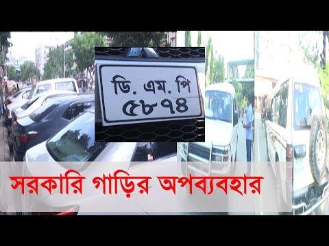 Ekusher Chokh Ep-162 || সরকারি গাড়ির অপব্যবহার || 21 September 2019 || ETV