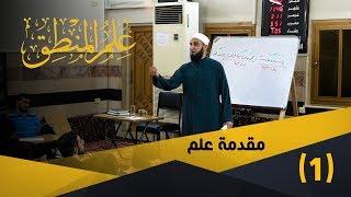 (1) مقدمة علم \ دورة علم المنطق المستوى الأول