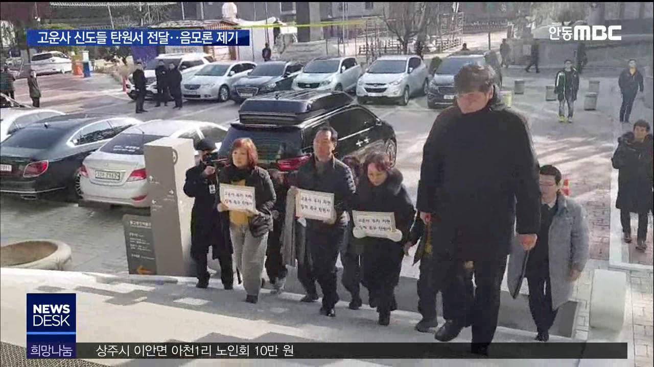 R]고운사 신도들 탄원서 전달.. 음모론 제기
