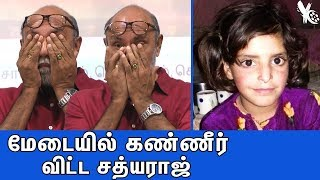 Video மேடையில் கண்ணீர் விட்ட சத்யராஜ் | Actor Sathyaraj Cried For Asifa | #justiceforAsifa | Youth Central MP3, 3GP, MP4, WEBM, AVI, FLV April 2018