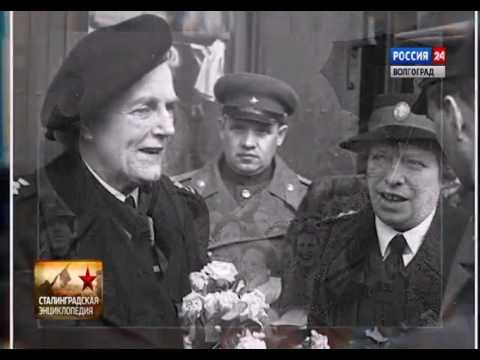 Визит Клементины Черчилль в Сталинград. Эфир 10.05.2014