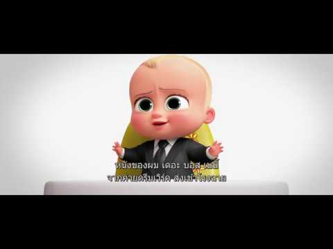 The Boss Baby - ตัวอย่างที่ 3 (ซับไทย)