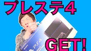 プレステ4ゲット!そして今後のゲーム実況について/PS4 First Limited Pack With PlayStation Camera