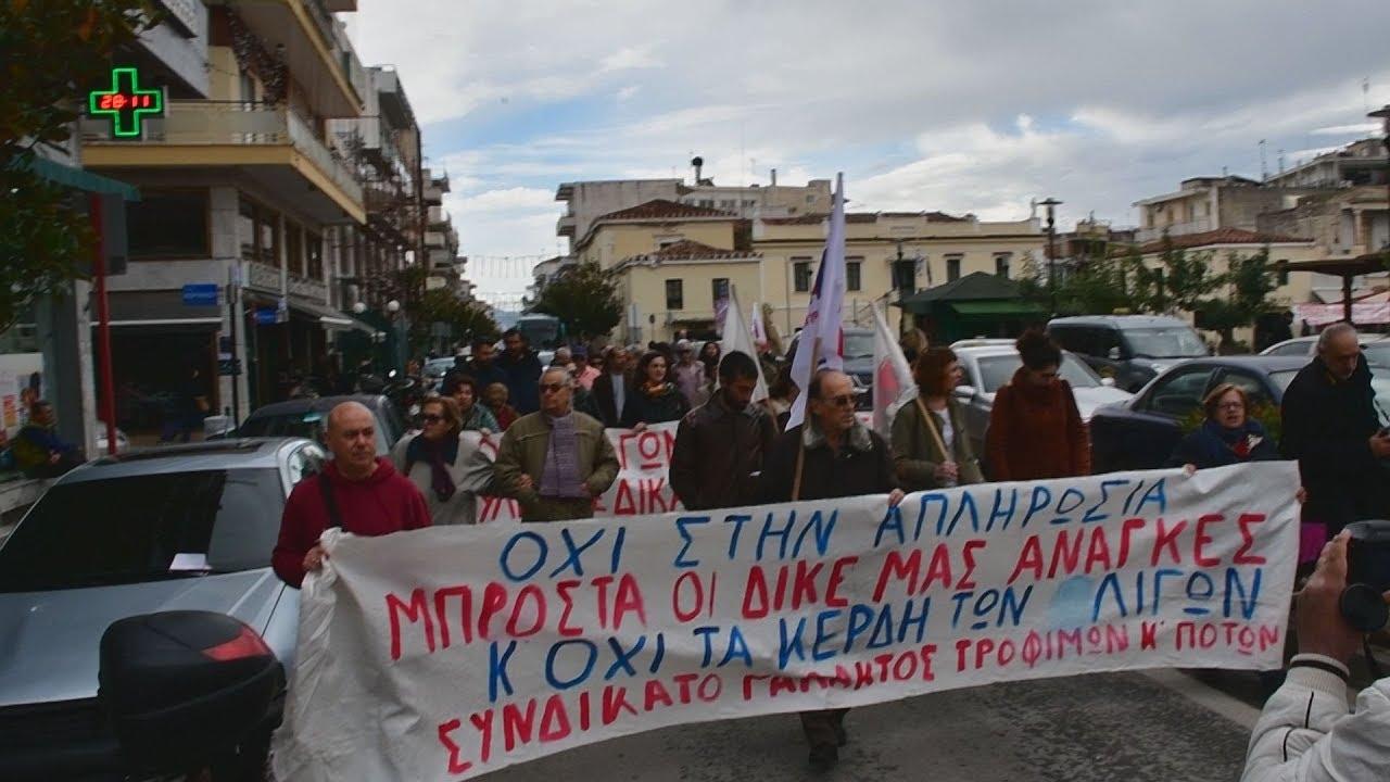 Απεργιακή συγκέντρωση και πορεία στο Άργος