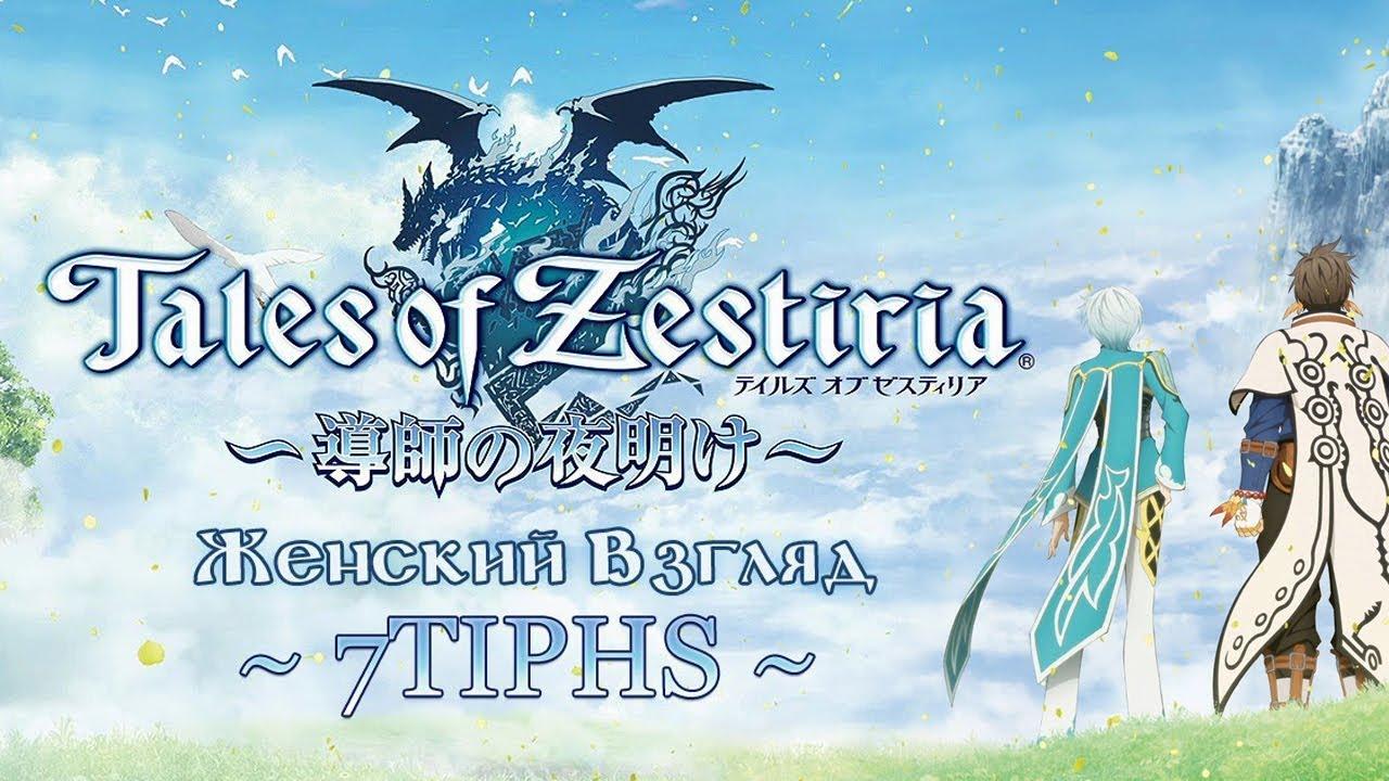 Игры, женский взгляд. Смотреть онлайн: Прохождение Tales of Zestiria – #29 – Один на один!