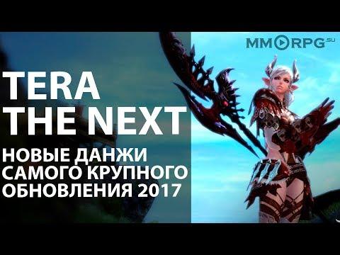 TERA: The Next. Новые данжи самого крупного обновления 2017 года