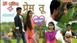 image of Prem tu new marathi love song kolhapur 2017