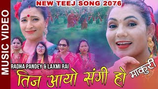 Teej Aayo Sangi Ho - Radha Pandey & Laxmi Rai Ft. Rashmi Pandey & Radhika KC
