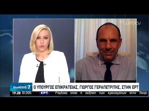 Ο υπουργός Επικρατείας Γιώργος Γεραπετρίτης στην ΕΡΤ   01/04/2020   ΕΡΤ