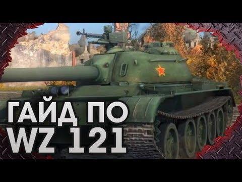 WoT. 121 - Гайд по китайской СТшке. via MMORPG.su