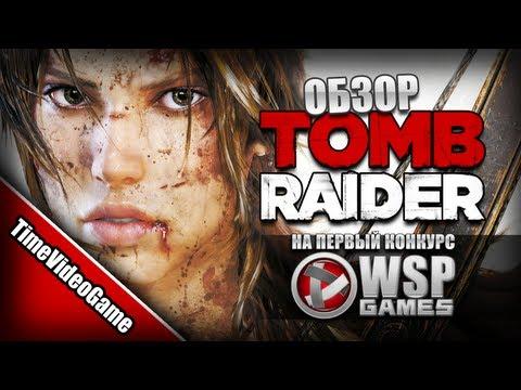 [ПЕРВЫЙ КОНКУРС] Обзор Tomb Raider 2013 от TimeVideoGame
