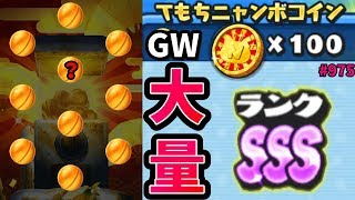 SSSランクがヤバすぎ‼妖怪ゴールデンニャンボガシャ100連【妖怪ウォッチぷにぷに】Yo-Kai Watch