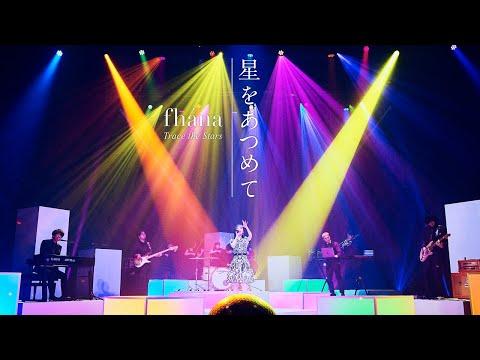 , title : 'fhána「星をあつめて」(劇場版『SHIROBAKO』主題歌)MUSIC VIDEO'
