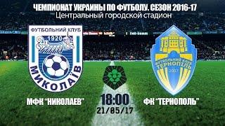 МФК «Николаев» забил семь мячей в матче с ФК «Тернополь»