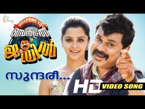 Sundaree |  Video Song | Welcome To Central Jail | Dileep | Vedhika | Nadirshah | Vaishaka Cynyma