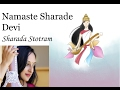 Namaste Sharade Devi || Sharada Stotram || Sacred Chants