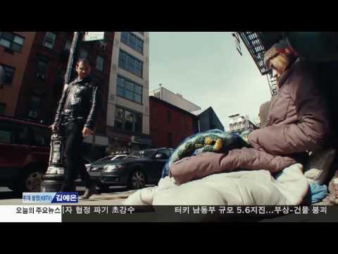 뉴욕시 노숙자 인구 6만명  3.02.17 KBS America News