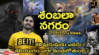 Video Shambala Nagaram Mystery | Unknown Facts About SHAMBHALA  in Telugu | janakiram videos MP3, 3GP, MP4, WEBM, AVI, FLV Desember 2018