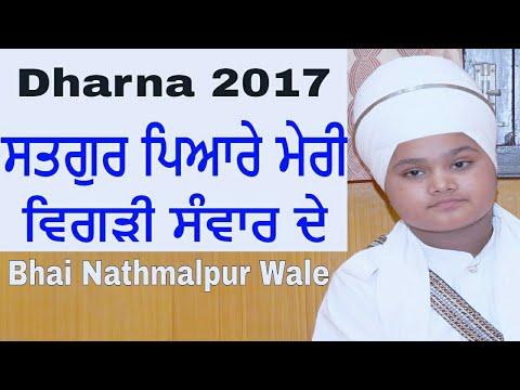 Video satgur piyare meri ਵਿਗੜੀ ਸੰਵਾਰ ਦੇ dharna 2017 | Bhai Parampreet Singh Ji Khalsa Nathmalpur Wale download in MP3, 3GP, MP4, WEBM, AVI, FLV January 2017