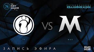 IG vs MAX, Kiev Major Quals Китай [MerVing]