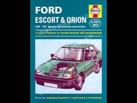 Руководство По Ремонту Ford Escort 1991 Года