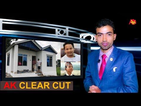 (अशोक दर्जीको घर हस्तान्तरणमा प्रधानमन्त्री पुग्लान् ? टंक र टिकाले यस्तो भने | AK CLEAR CUT || ASHOK - Duration: 10 minute...)