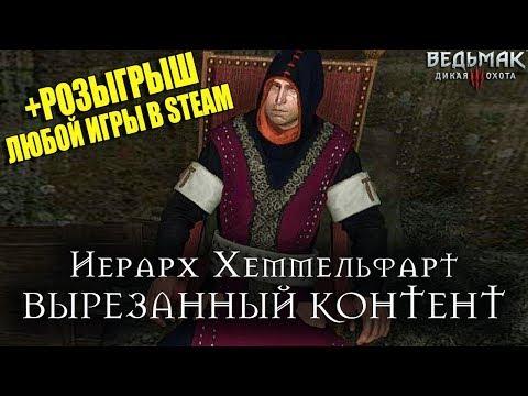 Ведьмак 3: Дикая Охота - Иерарх Хеммельфарт и Вырезанный контент - DomaVideo.Ru