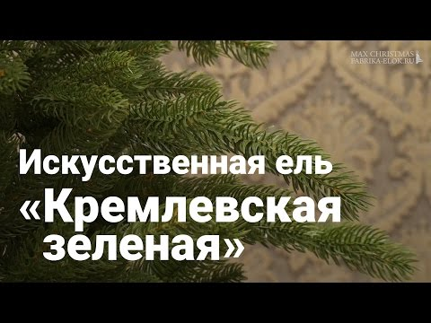 Искусственная елка Кремлевская зеленая широкая, 270 см