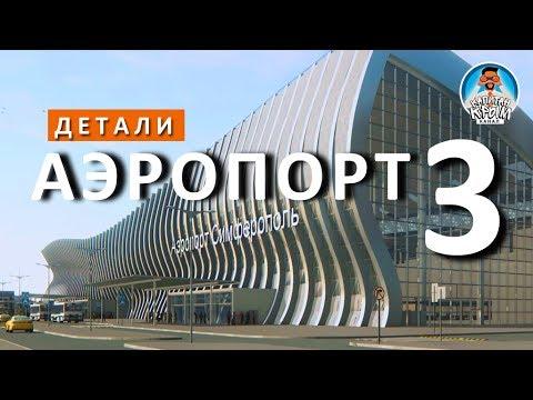 Новый аэропорт Симферополя. ВПП. Парковка. Автовокзал. Развязка. Капитан Крым