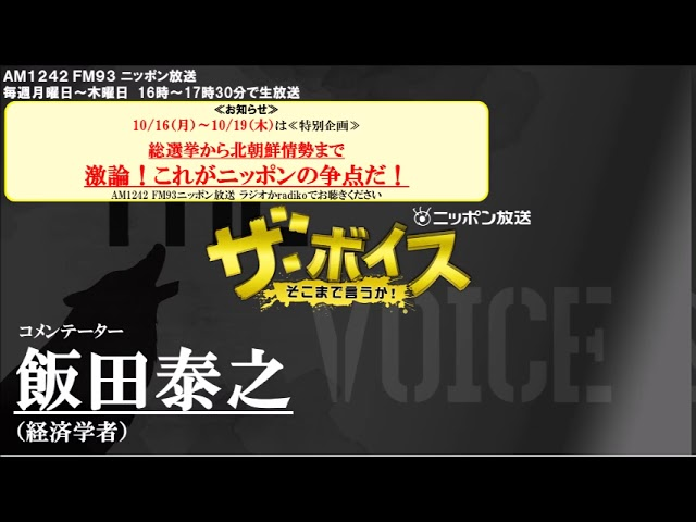 2017/10/11(水)  ザ・ボイス  飯田泰之 ニュース解説「総選挙 期日前投票がスタート」「景気判断 4つの地域で上昇」など