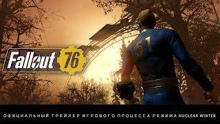 [E3 2019] Fallout 76 — Королевская битва и живые NPC